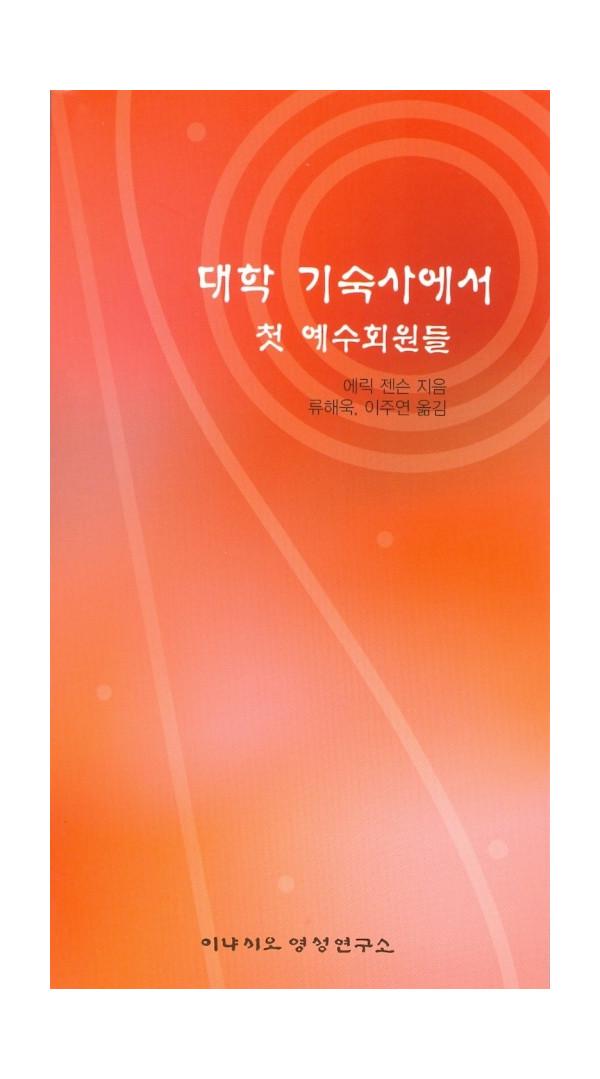 대학 기숙사에서: 첫 예수회원들