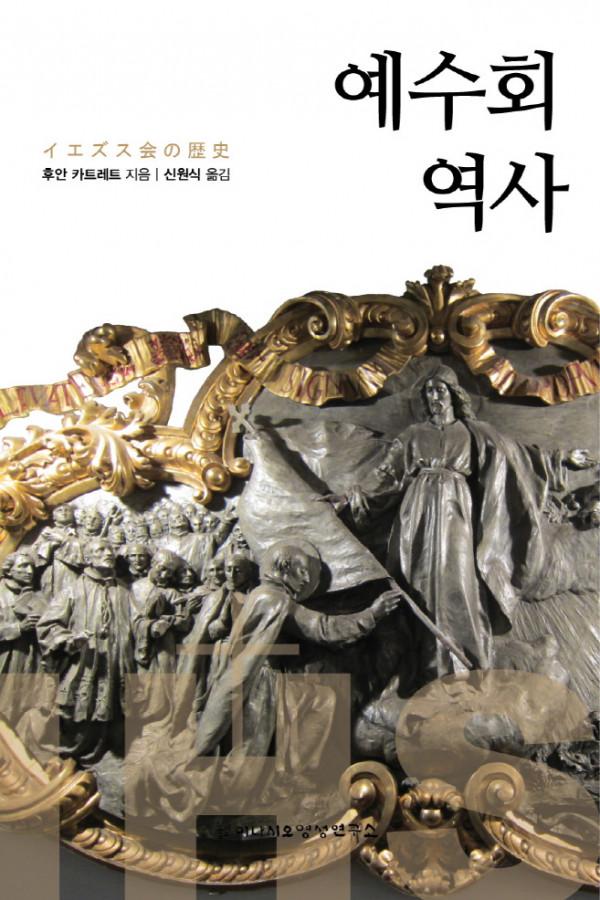 예수회 역사