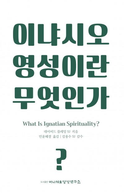 이냐시오 영성이란 무엇인가?